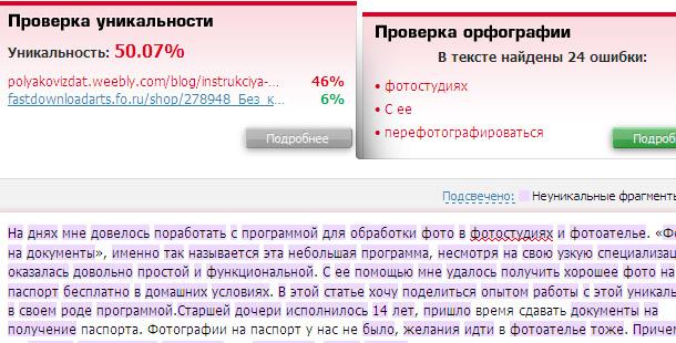text.ru поиск копипастера