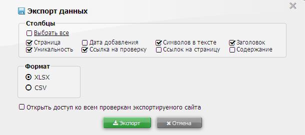 text.ru экспорт полученных результатов