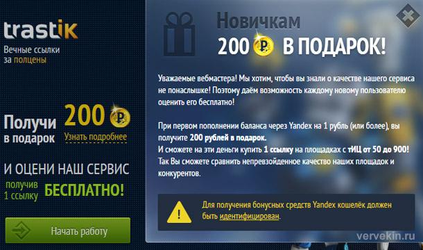trastik.com скриншот сервиса
