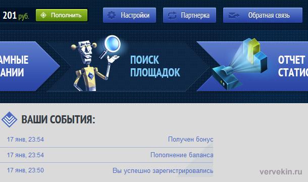 trastik.com - регистрация в системе