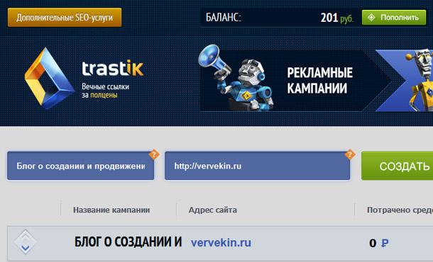 trastik.com создание рекламной кампании