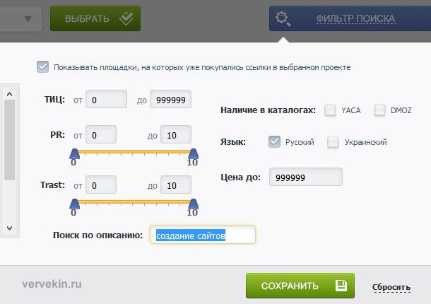 trastik.com выбор площадок