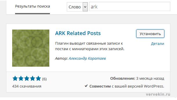 ark-related-post-ustanovka