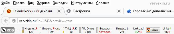 Расширени для браузера rds bar