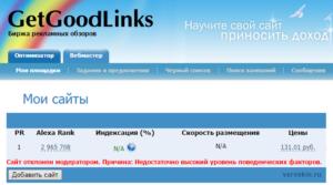 Модерация в GetGoodLinks