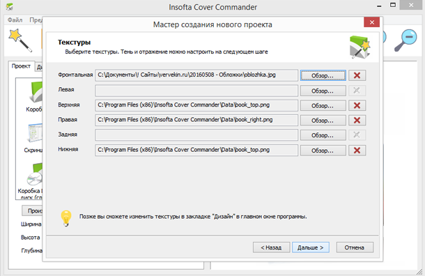 Insofta Cover Commander - загрузка текстур