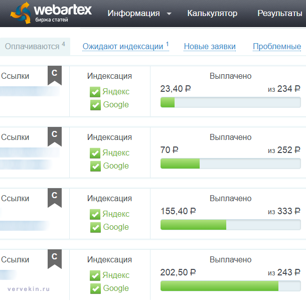 Ссылочная биржа Webartex - личный кабинет