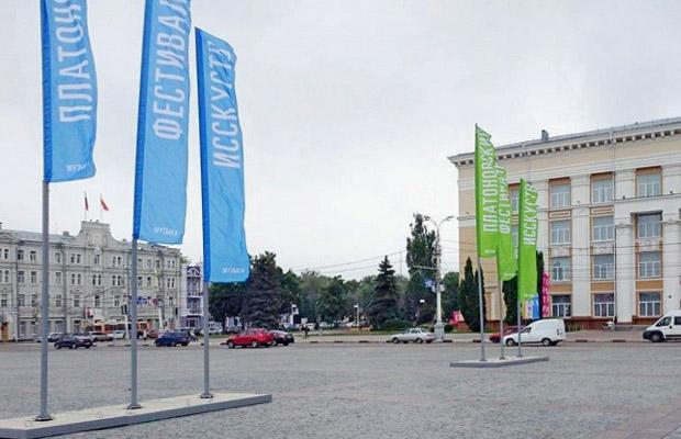 voronezh-platonovskij-festival-isskustv