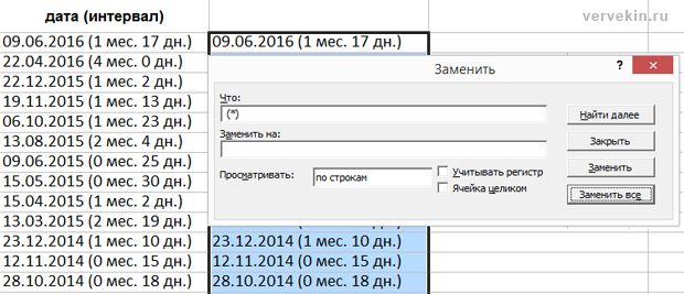 Excel - быстрое удаление ненужного текста