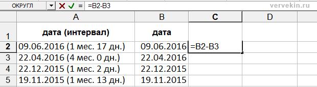 Excel - формула вычисления периода между обновлениями ТИЦ