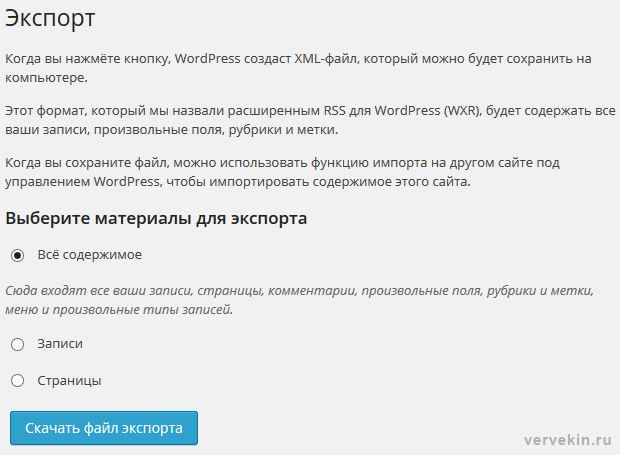 Экспорт WordPress из консоли