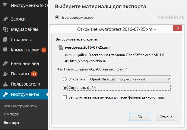 Сохранение файла импорта