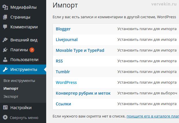 Меню импорта WordPress