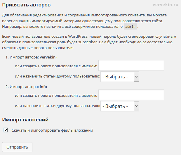 Экспорт WordPress
