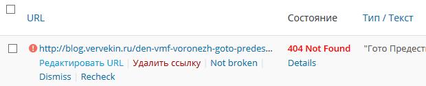 Broken Link Checker - меню работы со ссылками
