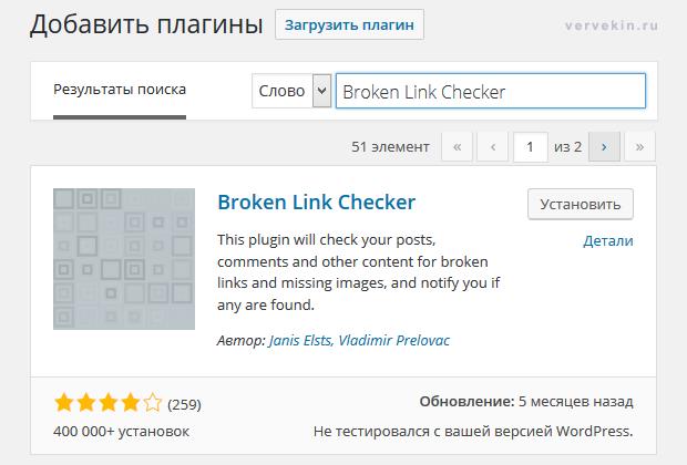 Установка плагина Broken Link Checker