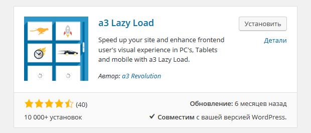 Плагин a3 Lazy Load