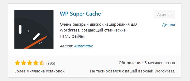 Плагин WP Super Cache
