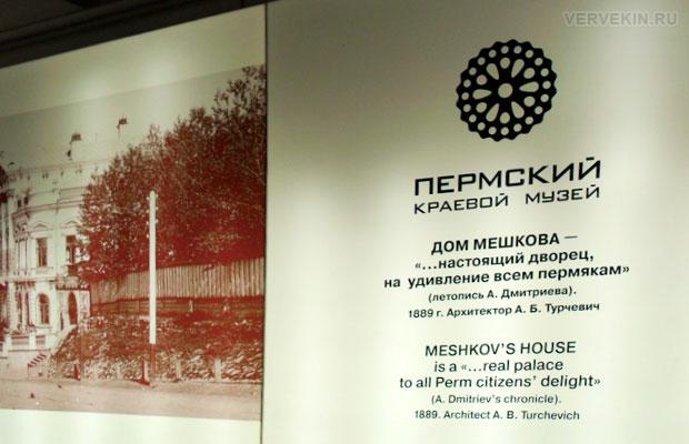 perm-kraevoj-muzej-hudozhestvennaya-galereya-03