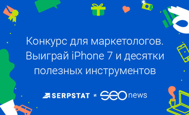SEOnews и Serpstat запускают конкурс