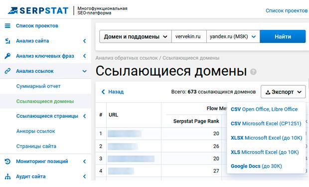 Serpstat: выгрузка списка ссылающихся доменов