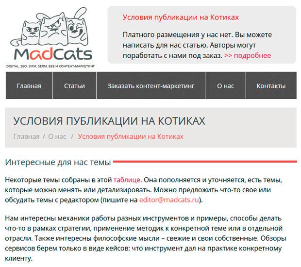 Контент-маркетинговое агентство MadCats: условия публикации