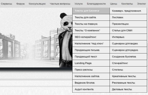 Портфолио копирайтера: структура меню на сайте