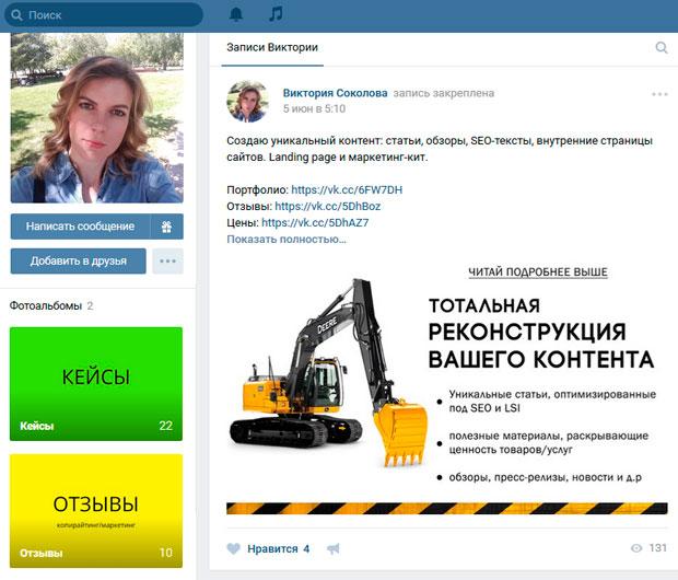 Профиль копирайтера ВКонтакте