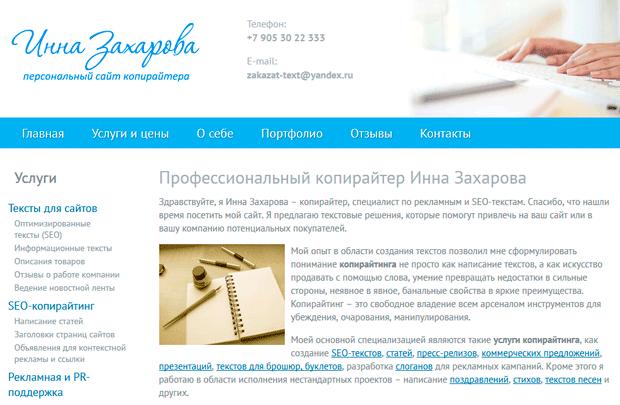 Сайт портфолио копирайтера на собственном домене