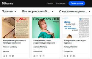Behance: сайт для создания портфолио