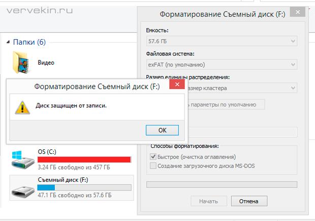 Флешка не форматируется: диск защищен от записи