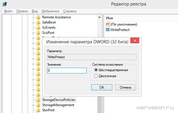 Редактор реестра: редактирование параметра WriteProtect