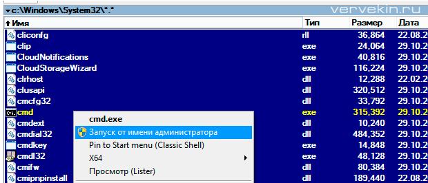 Запуск консоли (командной строки) Windows