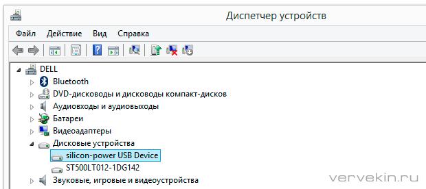 Диспетчер устройств Windows: определение производителя флешки