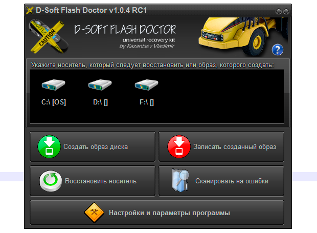 D-Soft Flash Doctor - программа для восстановления флешек