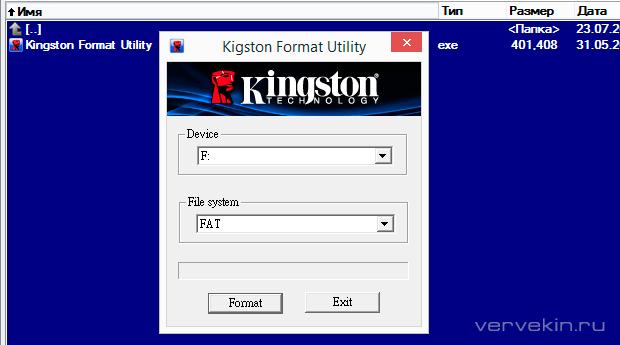 Kingston Format Utility - программа для форматирования флешек