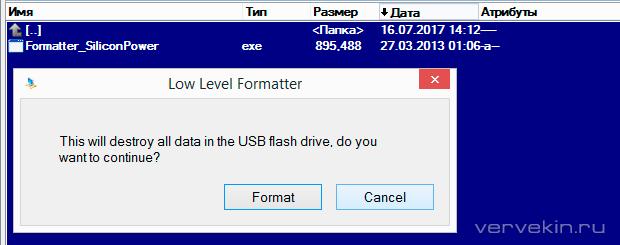 Formatter_SiliconPower - программа для ремонта флешек