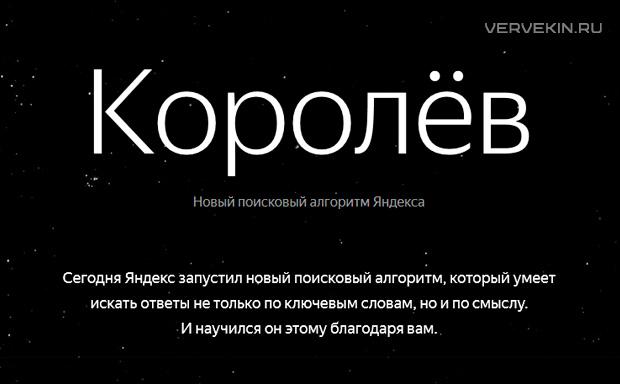 Королев - новый алгоритм Яндекса