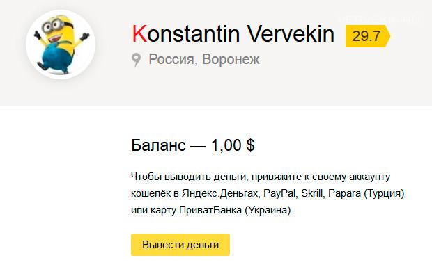 Скромный заработок асессора Яндекса