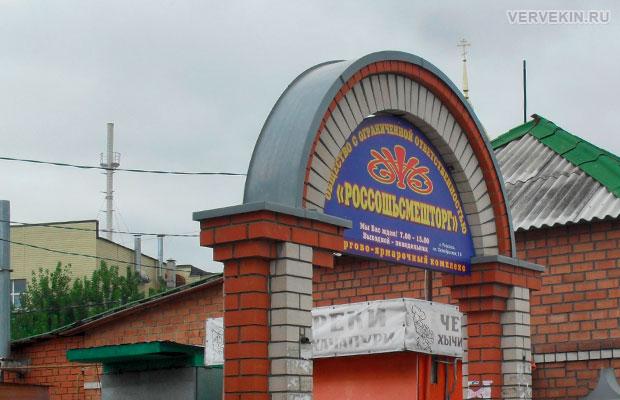 Россошь: магазины и торговые центры, Россошьсмешторг