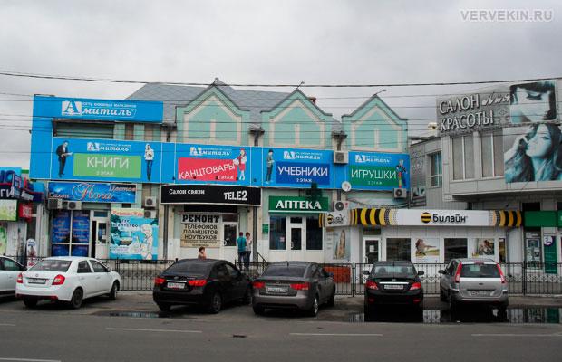 Россошь: магазины и торговые центры (фото)