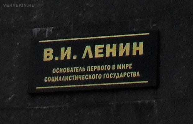 Табличка на постаменте памятника Ленину