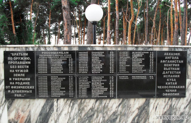 Памятник воинам-интернационалистам, памятная плита с именами погибших