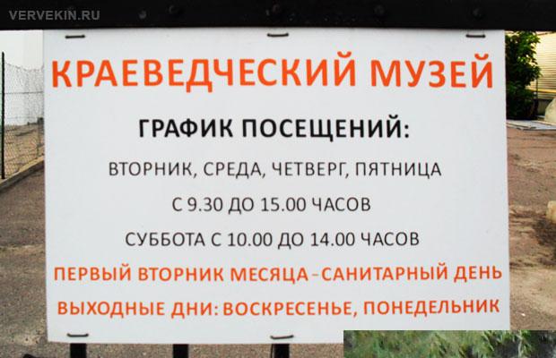 Режим работы краеведческого музея в Россоши