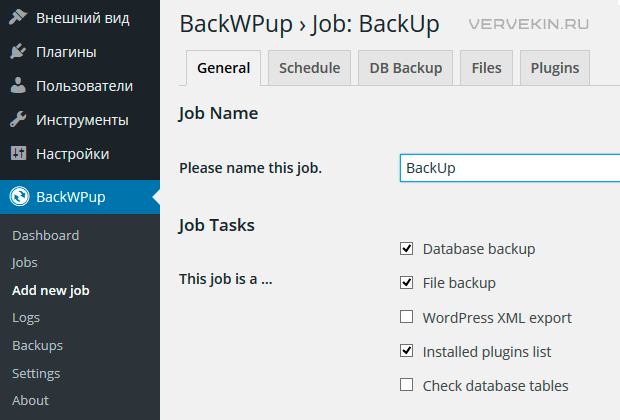 Страница настроек плагина BackWPup