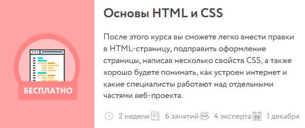 Бесплатный курс Нетологии по HTML и CSS