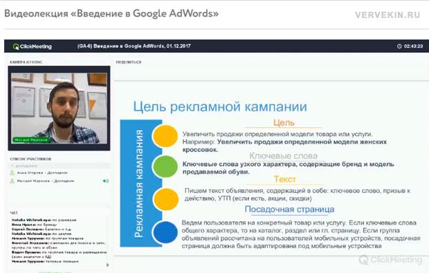 Онлайн обучение в нетологии: вебинары