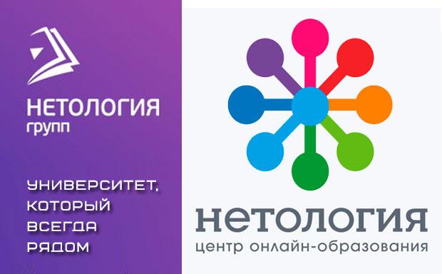 Онлайн-униерситет Нетология лого