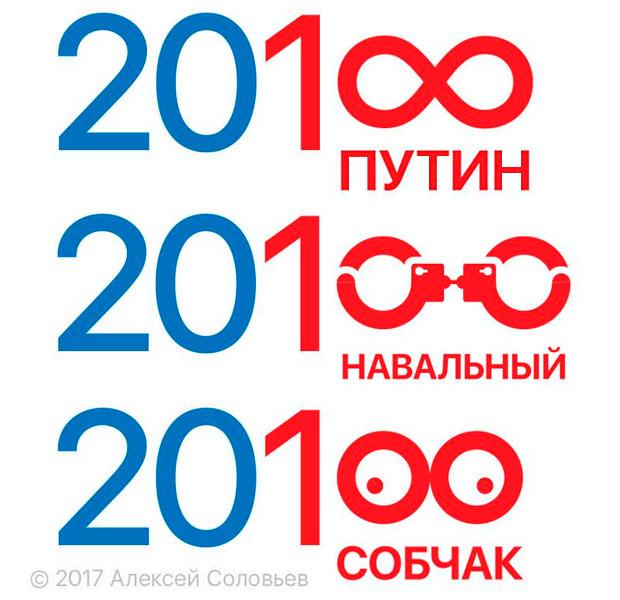 2018 марта выборы президента логотип