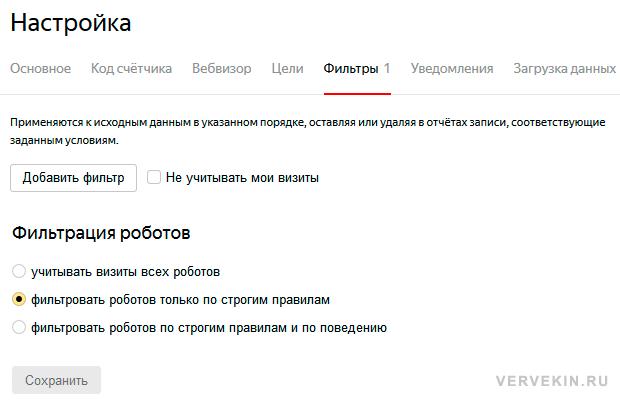 Яндекс Метрика: как не учитывать заходы роботов на сайт